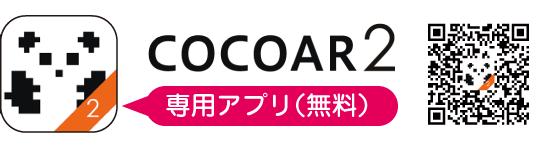 monoar_cate_cocoarbanner