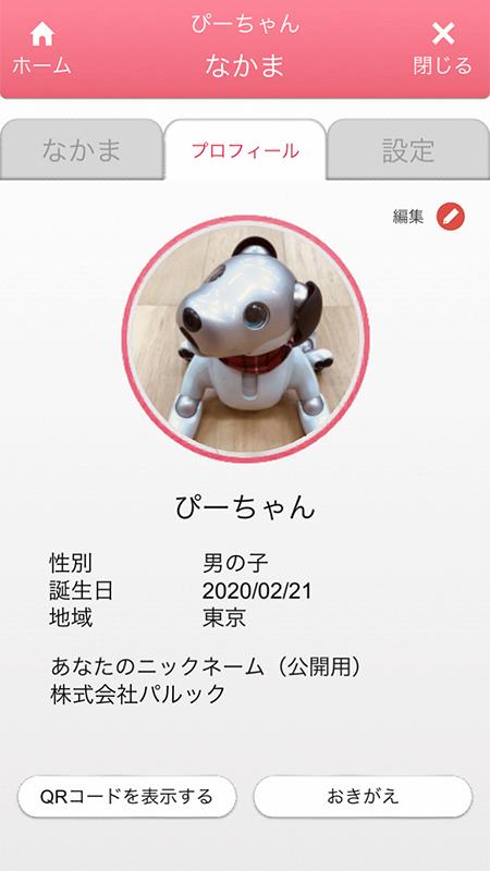 BLOG_P-chan_5_min