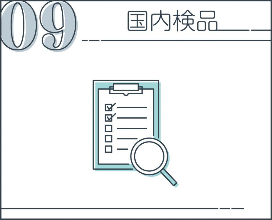 seisaku_09