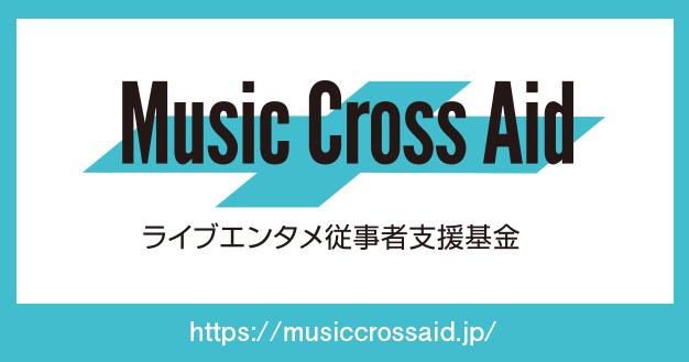 music cross aidロゴ